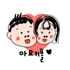 아요커플 ayo_couple ෆ