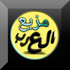 مذيع العرب الاخبارية
