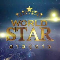 World Star ดาวคู่ดาว