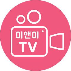 미앤미TV
