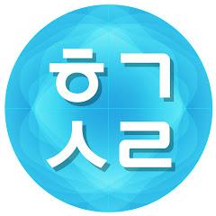 Tiếng Hàn Sarang