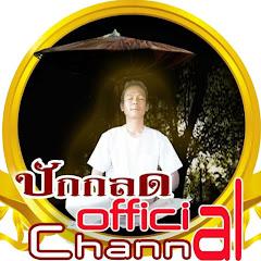 ปักกลด official channel