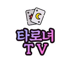 타로녀TV - 타로카드, 타로운세, 연애운