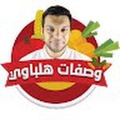وصفات هلباوي Wasafathelbawy