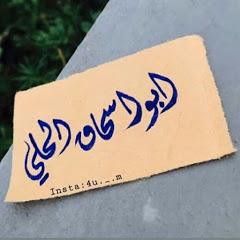 ابو اسحاق الحلي