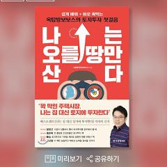 상가투자, 토지투자 김종율TV