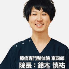 ひざ痛専門YouTuber《ひざ痛専門TV》鈴木慎祐《日本膝痛リハビリテーション研究所》