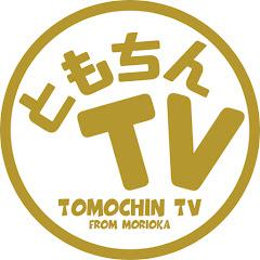 ともちんTV from盛岡