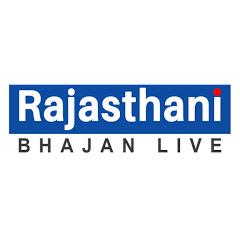 Rajasthani Bhajan