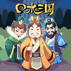 Three Kingdoms Talk Show《口水三国》官方频道