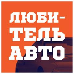 Любитель Авто