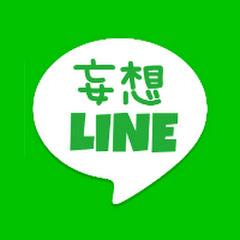 二軍女子の妄想LINE