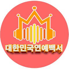 대한민국연예백서