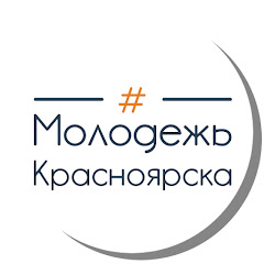 Молодежь Красноярска