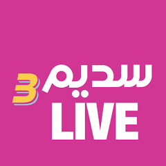 sadeem live سديم لايف