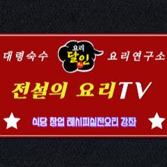 대령숙수전설의요리TV