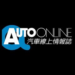 Auto-Online 汽車線上情報誌
