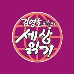 김영호교수의세상읽기