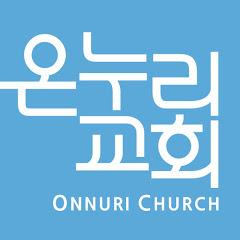 온누리교회 대학청년
