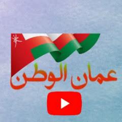 عمان الوطن