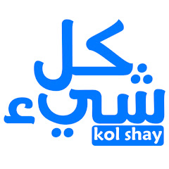 كل شيء - kol shay
