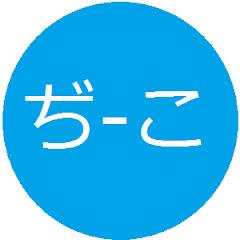 MOTOぢーこ