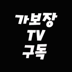 가보장 TV