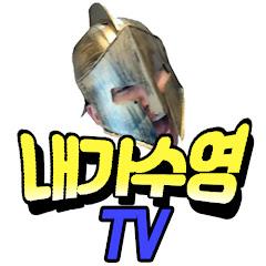 내가수영TV