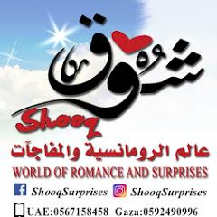 شوق عالم الرومانسية والمفاجآت