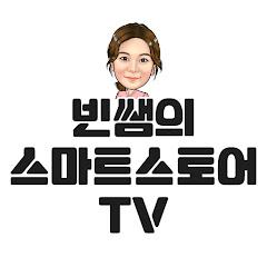 빈쌤의 스마트스토어TV