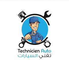 Technicien auto تقني السيارات