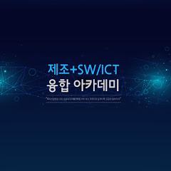 [4차산업혁명]제조 X SW/ICT 융합아카데미