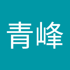 AoMinE青峰