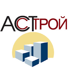 """Строительная компания """"АСТ Строй"""""""