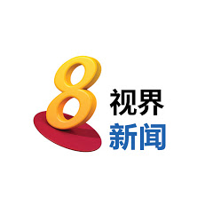 8world News 8视界新闻