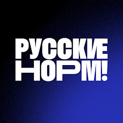 Русские норм!