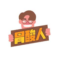 胃酸人 위산맨
