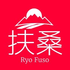 扶桑不渺茫 Ryo Fuso