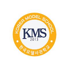 한국모델사관학교