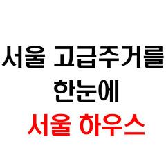 서울하우스