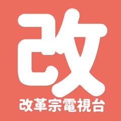 RTV Taiwan 改革宗電視台