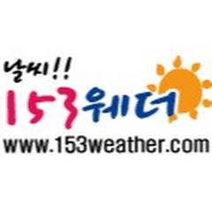153웨더 기상TV [Weather TV]