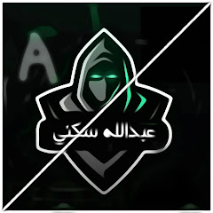 عبدالله سكني