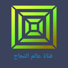 قناة عالم النجاح