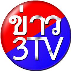 ข่าว 3TV