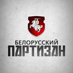 Партизан Белорусский
