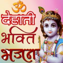 Dehati Bhakti Bhajan