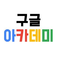 구글아카데미