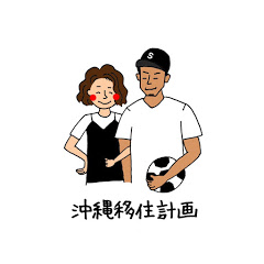 アラサー夫婦の沖縄移住セミリタイア計画