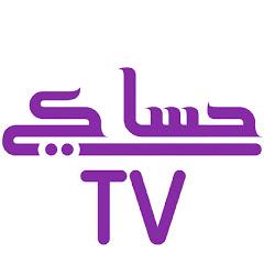 حساكي Hassaki TV